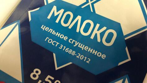 Воронежские эксперты назвали производителей некачественной сгущенки