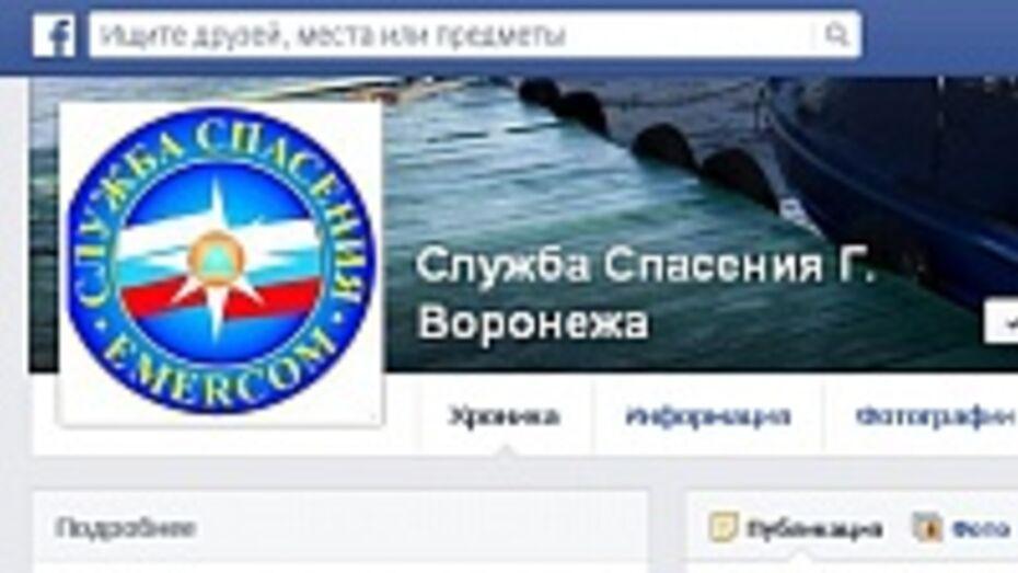 Воронежские спасатели завели аккаунты в популярных соцсетях