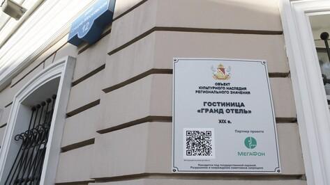 В Воронеже вандалы сорвали с памятников архитектуры две таблички с QR-кодами