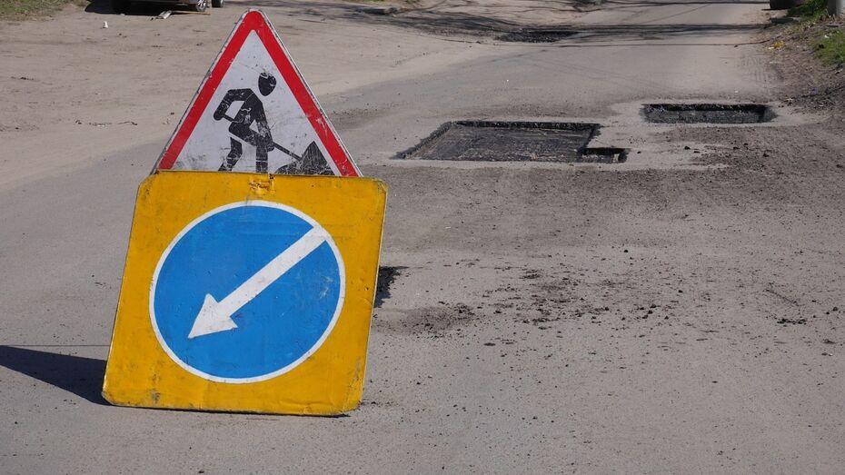Мэрия Воронежа опубликовала план дорожного ремонта с 16 по 18 июня