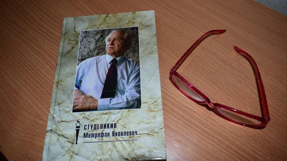 Уроженцу Грибановского района Митрофану Студеникину посвятили книгу
