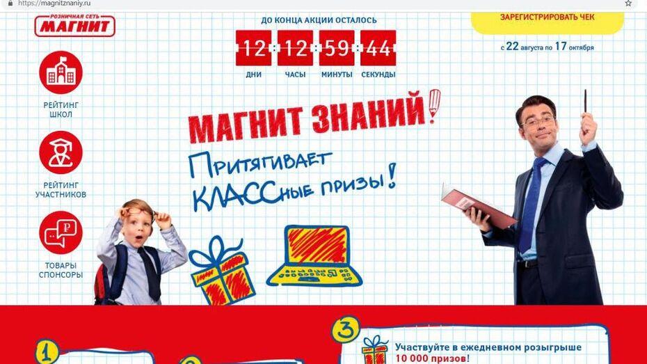 Розничная сеть «Магнит» в День учителя наградила лидеров народного рейтинга