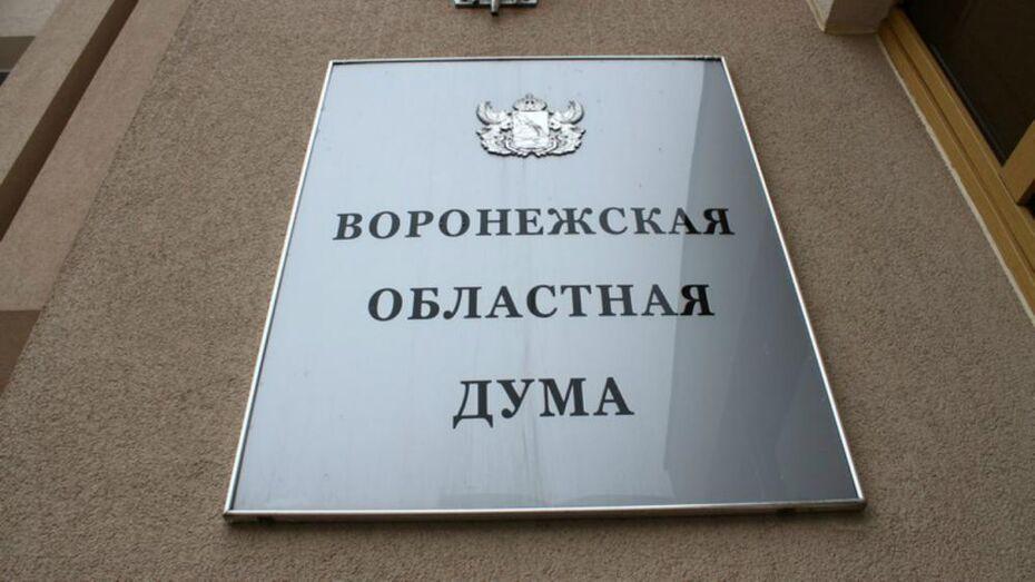 Приемная Воронежской облдумы продолжит принимать обращения дистанционно