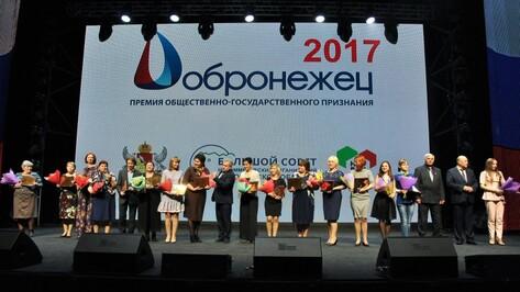 В Воронеже стартовал прием заявок на премию общественного признания «Добронежец-2018»