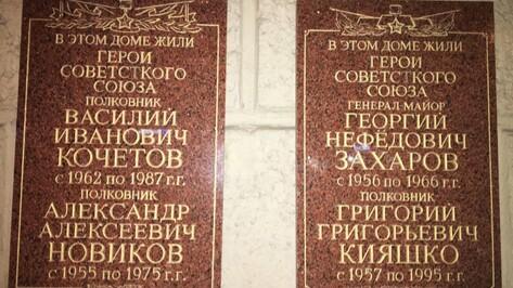 Интернет-пользователи указали на опечатку на памятных досках в центре Воронежа