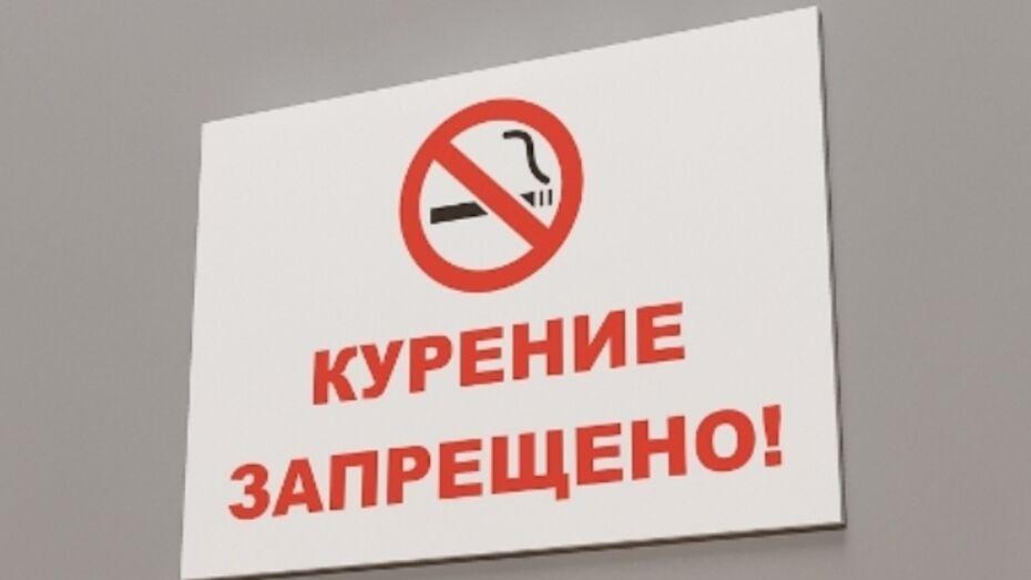В районных подразделениях ОАО «Воронежоблгаза» курильщиков выгнали за разметку