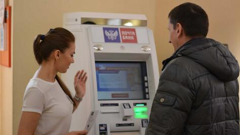 Инструкция РИА «Воронеж». Как оформить банковский заем