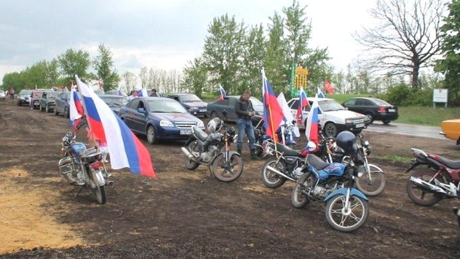 В Подгоренском районе пройдет автопробег «Я помню!»