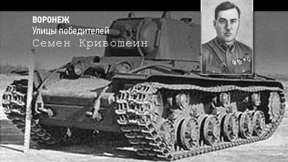 Воронеж. Улицы победителей. Семен Кривошеин