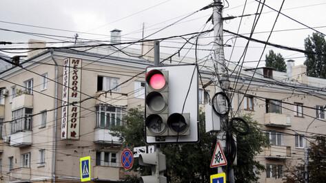 Эффективность умных светофоров в Воронеже оценят до 15 сентября