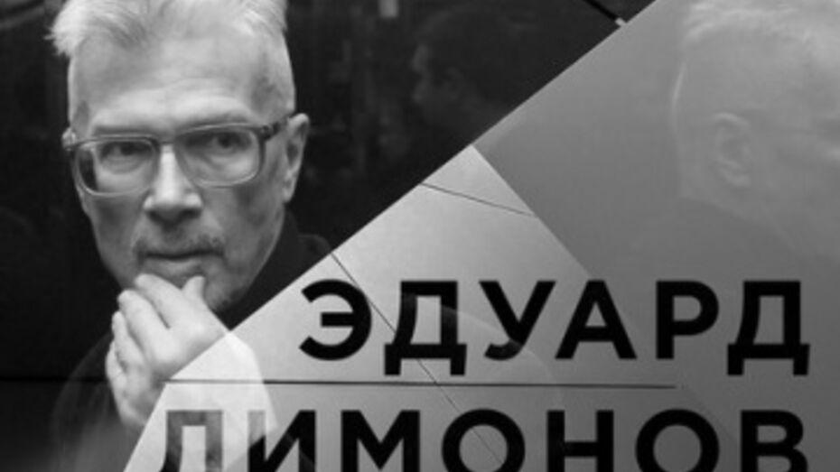 В Воронеже пройдет встреча с писателем Эдуардом Лимоновым