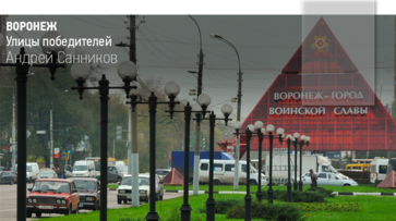 Воронеж. Улицы победителей: Андрей Санников