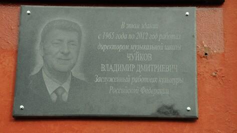В Павловске открыли мемориальную доску в честь Заслуженного работника культуры