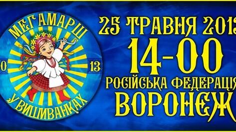 В Воронеже будут маршировать в вышитых рубашках
