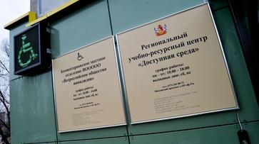 За 5 месяцев воронежский центр «Доступная среда» трудоустроил 18 инвалидов
