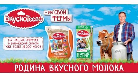«Молвест» открыл в Воронеже первый фирменный магазин