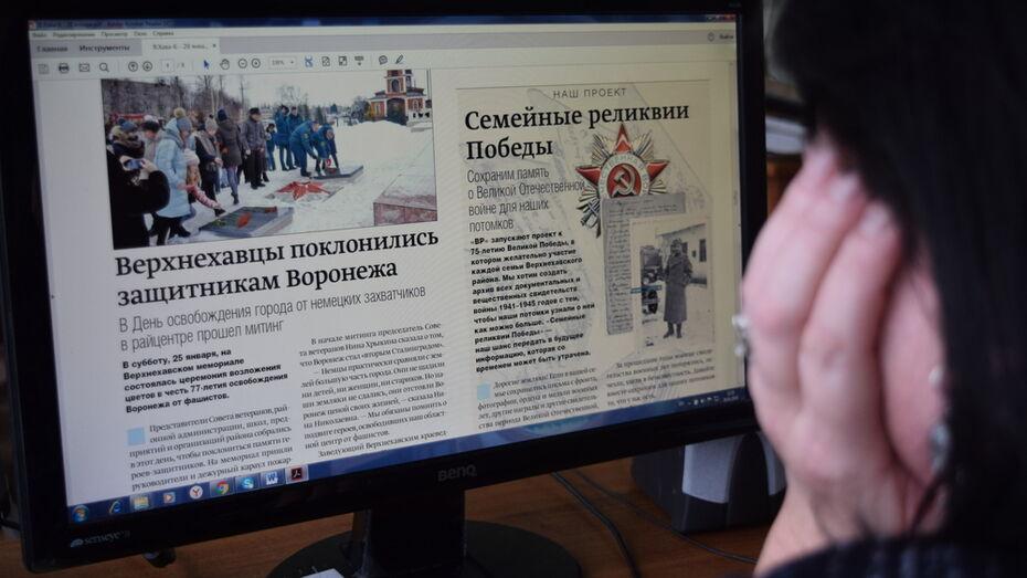 В Верхнехавском районе создадут виртуальный музей Победы