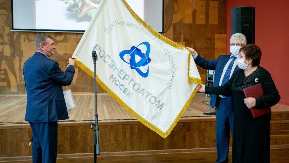 Совет ветеранов Нововоронежской АЭС победил в конкурсе «Росэнергоатома»
