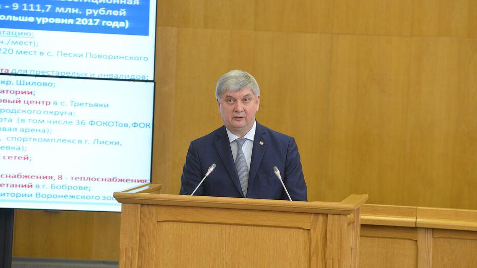 Ежегодный отчет губернатора Воронежской области покажут в прямом эфире