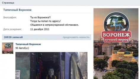 Владелец «Типичного Воронежа» вернул доступ к сообществу