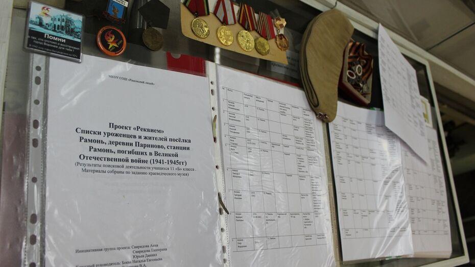Рамонские школьники вдохновили взрослых на строительство воинского мемориала