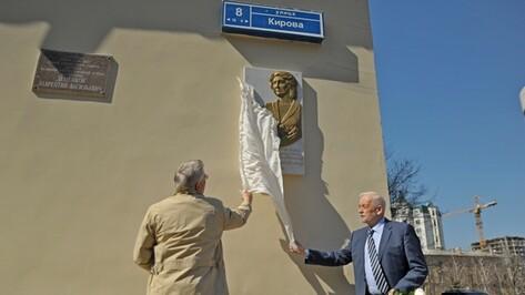 В Воронеже увековечили память Людмилы Кравцовой