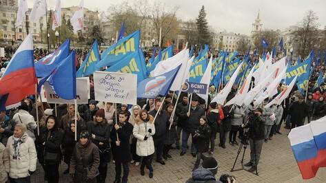 В митинге в День народного единства поучаствовали около 2 тыс воронежцев