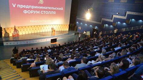 На открытии форума Столля описали среднестатистического воронежского предпринимателя