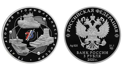 Банк России выпустил монету с Нововоронежской АЭС