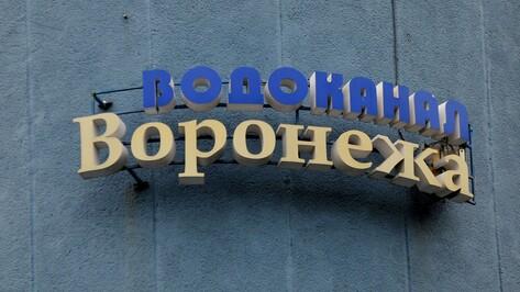 Воронежский водоканал устранил аварию в жилом массиве «Задонье»