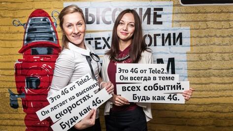 Tele2 запустила в Воронежской области сеть 4G