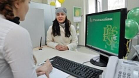 В Воронеже открылся новый офис Россельхозбанка