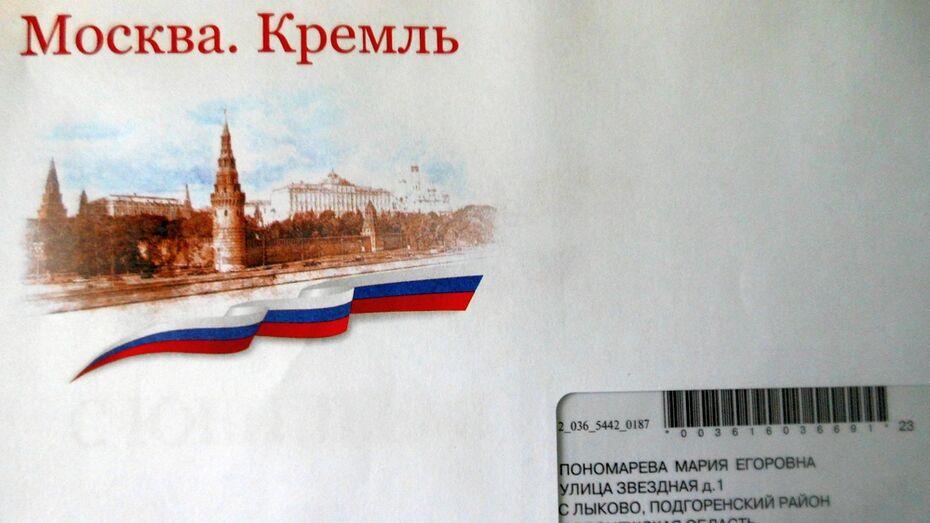 Подгоренская труженица тыла получила поздравление с 90-летием от Владимира Путина