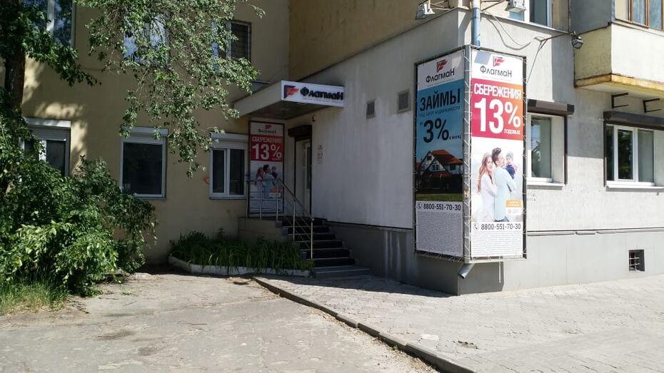 КПК «Флагман» улучшает рынок кредитной кооперации