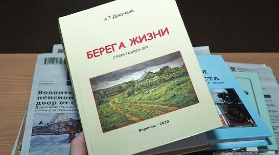 Бутурлиновский краевед издал поэтический сборник «Берега жизни»