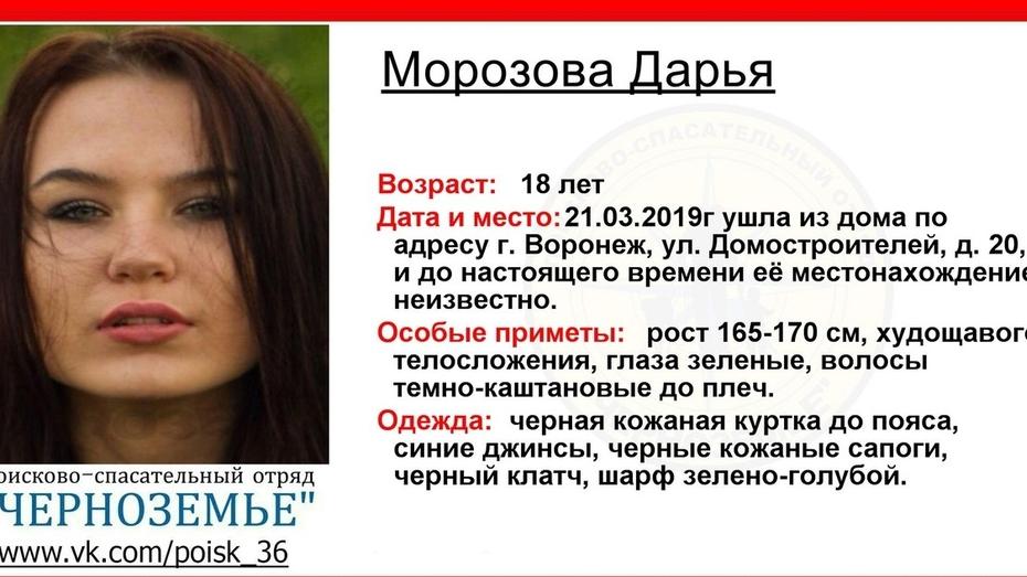 Воронежские волонтеры попросили помощи в поисках 18-летней девушки
