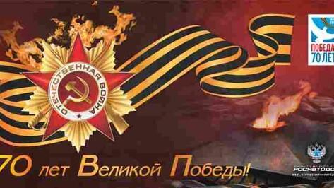 Дорожники украсят трассы Воронежской области к 70-летию Победы