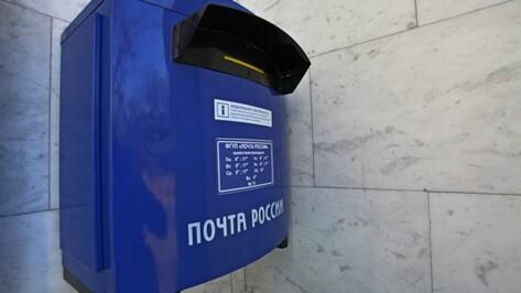 Воронежская почта объявила режим работы в праздники