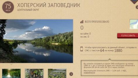 Хоперский заповедник вышел в финал конкурса «Россия 10»