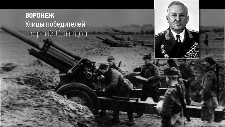 Воронеж. Улицы победителей. Георгий Одинцов