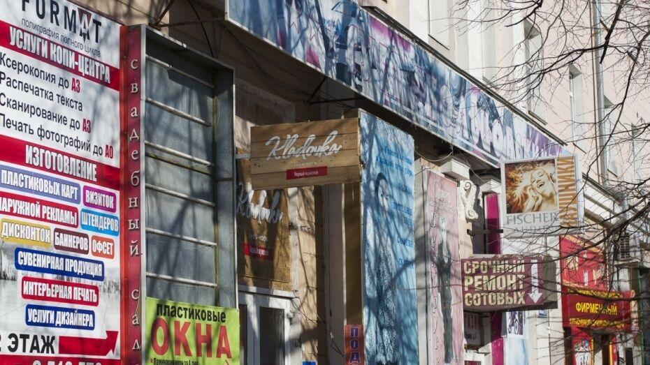 В центре Воронежа 50% вывесок привели в соответствие с дизайн-регламентом
