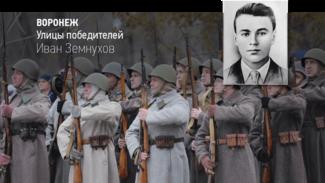 Воронеж. Улицы победителей. Иван Земнухов