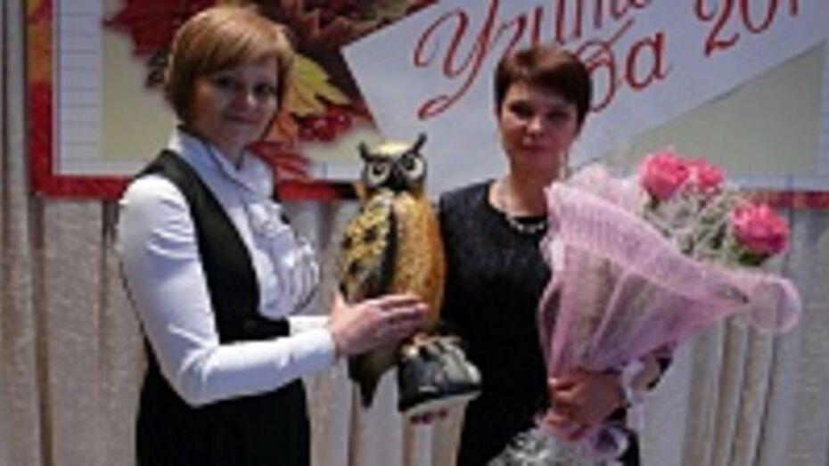 Лучшим педагогом Подгоренского района стала Елена Прохоренко
