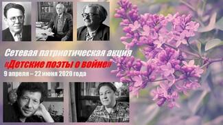Борисоглебская детская библиотека запустила патриотическую акцию «Детские поэты – о войне»