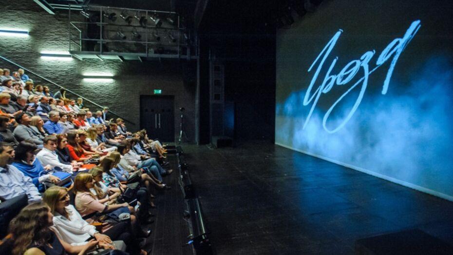 Воронежский камерный театр открыл сезон спектаклем по пьесе «Гроза»