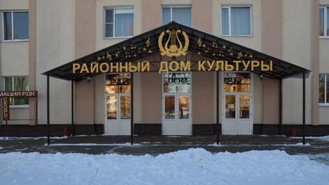 Ремонт Дома культуры в Верхнем Мамоне обошелся в 8 млн рублей