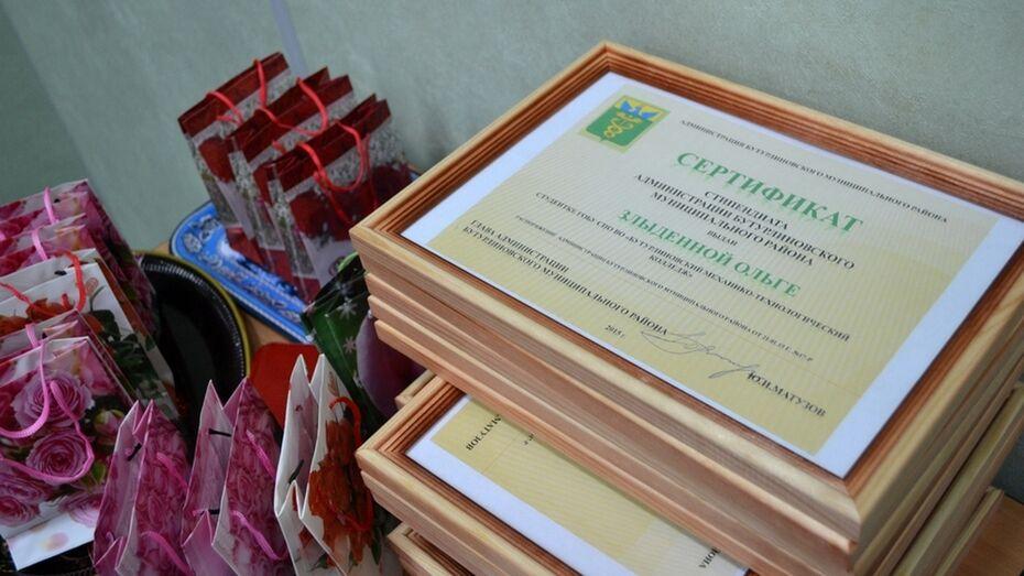 В Бутурлиновке учащиеся ссузов и старшеклассники получили сертификаты на стипендии