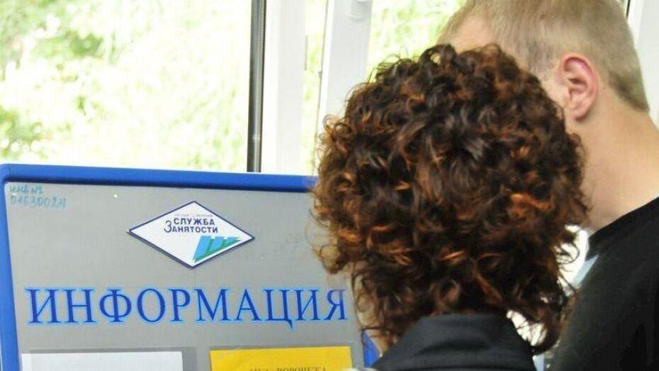 В Воронеже конкуренция на рынке труда уменьшилась на 17% за год
