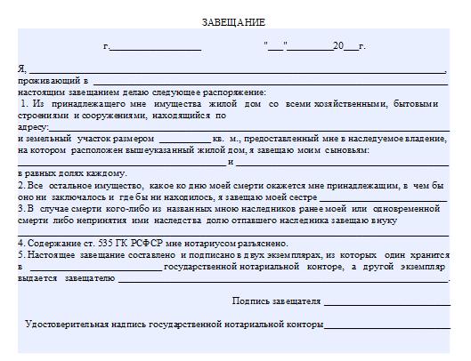 Документ имеет строгую форму, предполагает четкое изложение всех завещательных пожеланий и требований