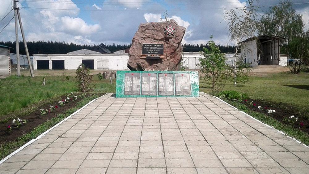 Имя красноармейца выбито на гранитных плитах мемориала в селе Аношкино.